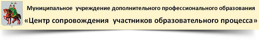 """МУ ДПО """"Центр сопровождения участников образовательного процесса"""""""